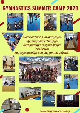 GYMNASTICS SUMMER CAMP Γ ΕΒΔΟΜΑΔΑ.png