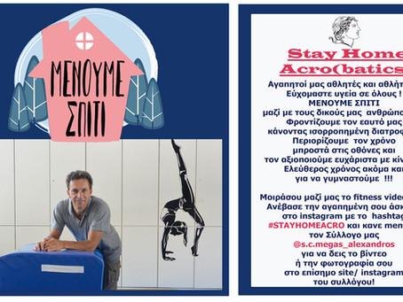 Stay Home Acro (batics) - Μένουμε Σπίτι !!!