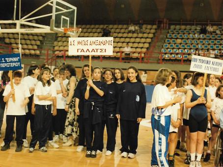 Φεστιβάλ Γυμναστικής Περιστέρι 1996