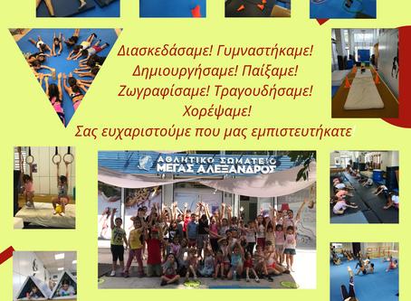 3η εβδομάδα του Gymnastics Summer Camp