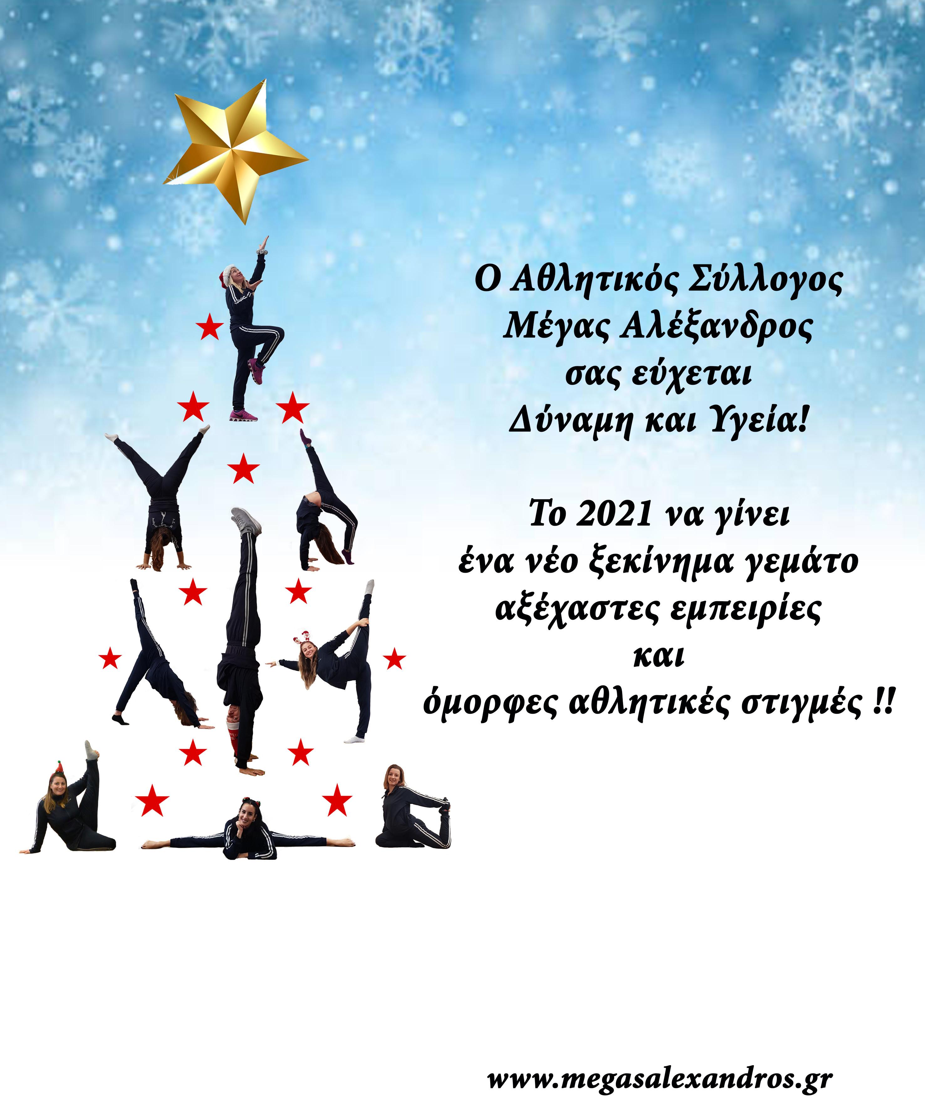 ΜΠΑΜΠΑΣ ΠΑΙΔΙ ΜΑΡΤΙΟΣ 2021