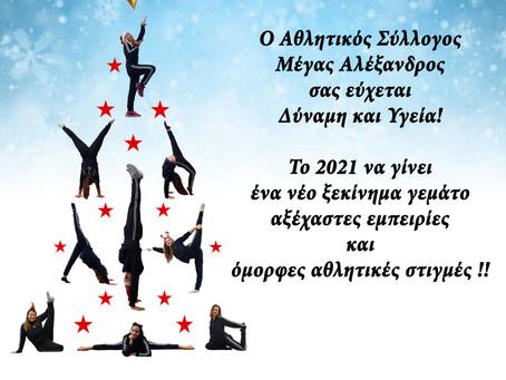 Ευχές από τους ανθρώπους του Αθλητικού Συλλόγου Μέγας Αλέξανδρος - Γαλάτσι