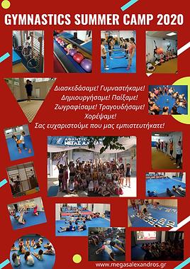 GYMNASTICS SUMMER CAMP Β ΕΒΔΟΜΑΔΑ.png