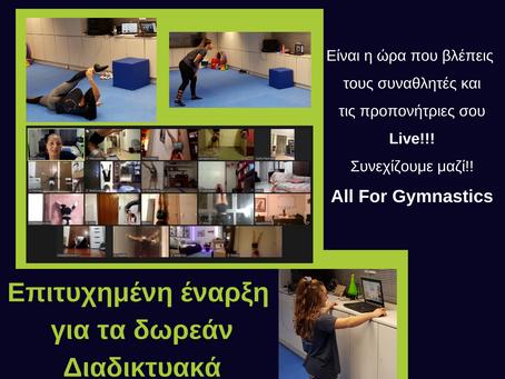 Επιτυχημένα τα δωρεάν διαδικτυακά μαθήματα γυμναστικής