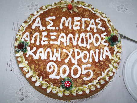 Κοπή πίτας 2005