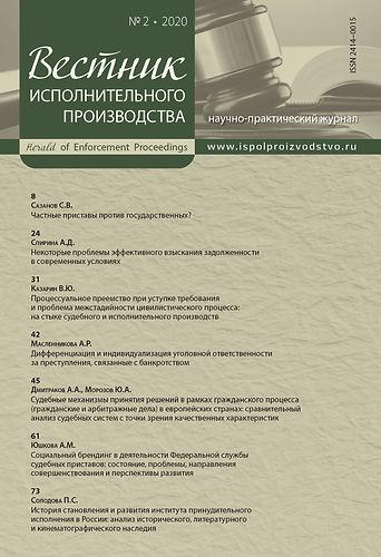 VIP_cover_2_2020.jpg