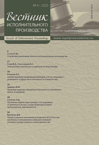 VIP_cover_4_2020.jpg