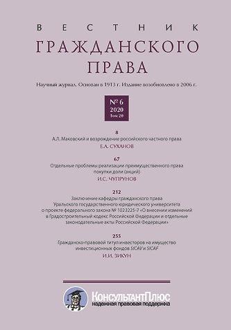 VGP_2020_6_cover.jpg