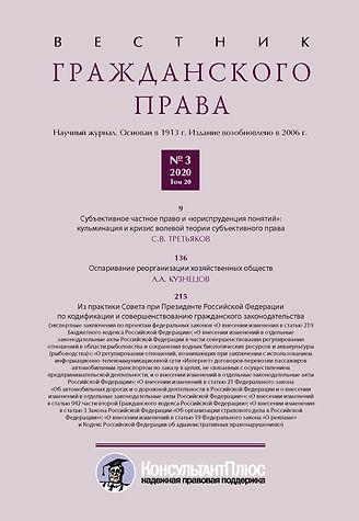 VGP_2020_3 cover.jpg