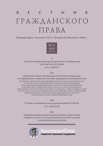 VGP_2021_3_cover.jpg
