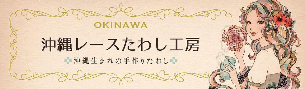 Okinawa lace-tawashi kobo