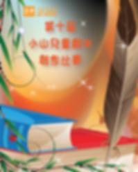 第十屆小山兒童劇本創作比賽_edited.png