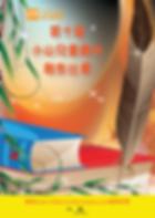 第十屆小山兒童劇本創作比賽.png