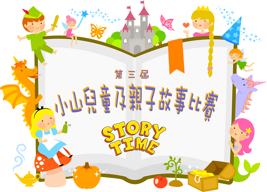 小山兒童及親子故事比賽title.png