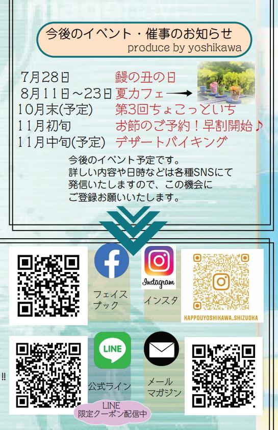 今後のイベント情報