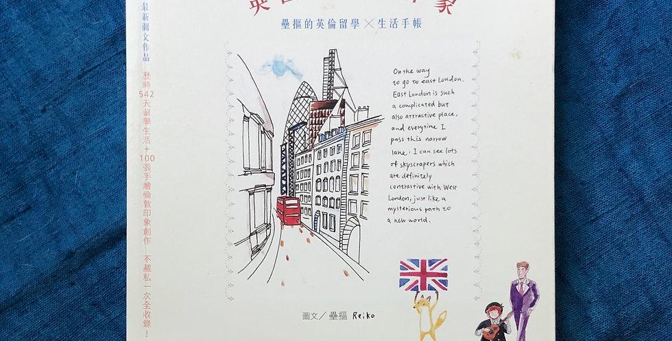英國不典型印象 - 壘摳的英倫留學 X 生活手帳