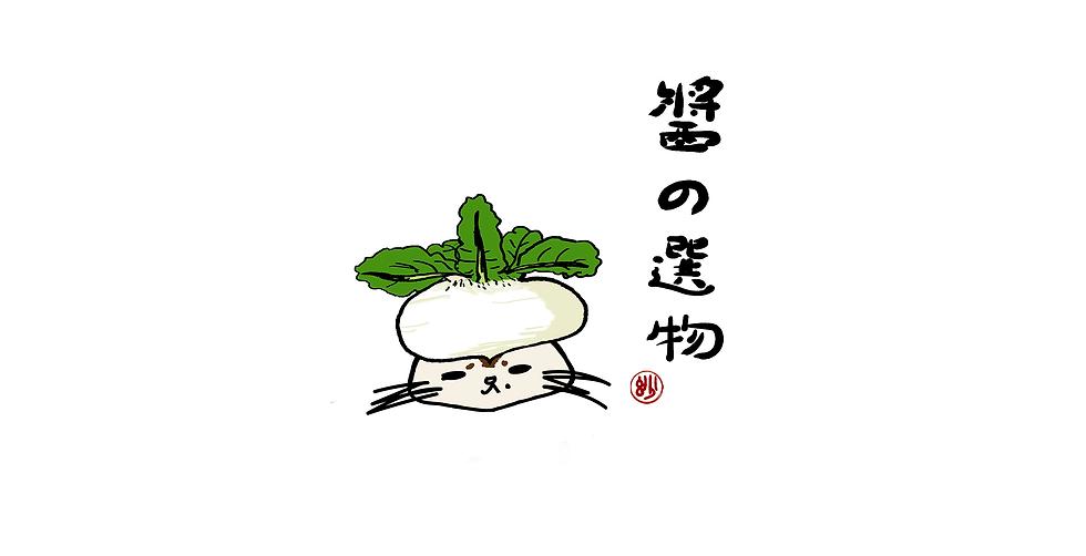 大根banner_選物.png