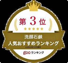 2019年12月11日 『エターナルレーザーソープ』がgooの洗顔石鹸人気おすすめランキング第3位に輝きました