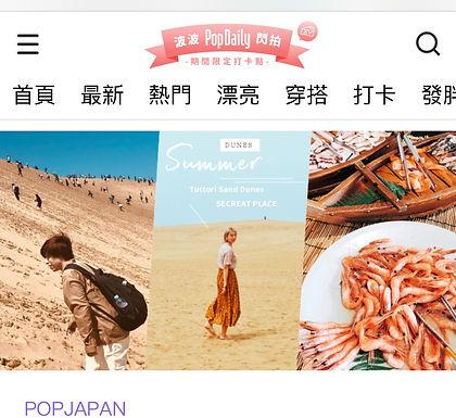 2018年6月27日台湾のwebメディア「PopDaily」でフミィのインスタグラムが紹介されました