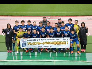 サッカー部 プレミアリーグ2019昇格!!