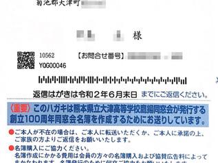 創立100周年 同窓会名簿ハガキ送付について