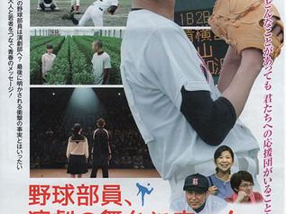 中山節夫監督 最新映画『野球部員、演劇の舞台に立つ ! ! 』上映始まる。