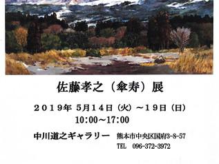 佐藤孝之(傘寿)展