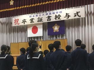 卒業式&同窓会入会式