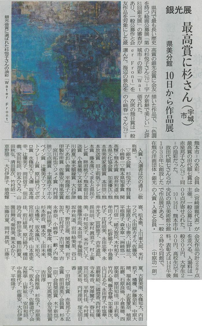 7/3熊日新聞切抜き