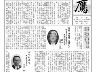会報岳鷹15号発刊