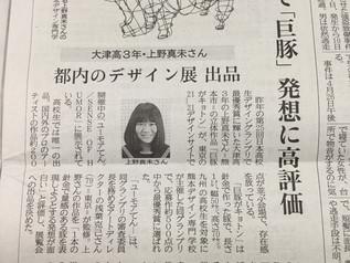 第25回日本高校生デザイングランプリ