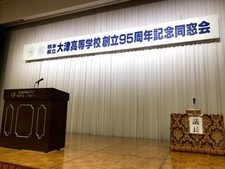 鷹揚同窓会95周年記念同窓会 開催