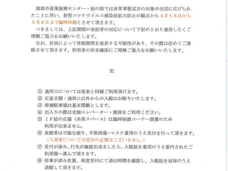 【お知らせ】浦添市産業振興センター結の街臨時休館のお知らせ