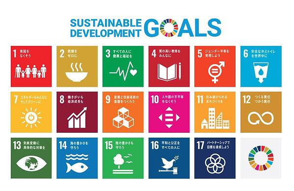SDGs ロゴ 17.jpg