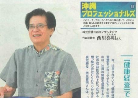 【琉球新報・週間レキオ】沖縄プロフェッショナルズ:「健康経営」で社員も会社も元気に