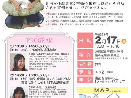 【お知らせ】知財活用による女性活躍促進セミナー
