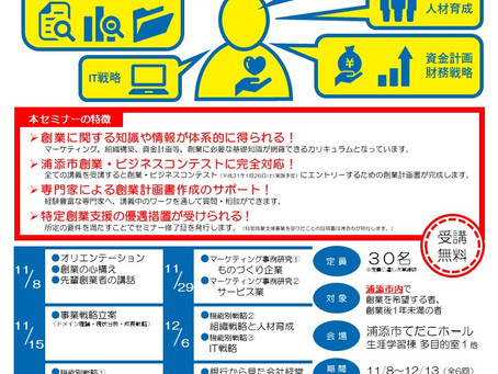 【お知らせ】浦添市創業・ビジネスセミナー受講生募集!