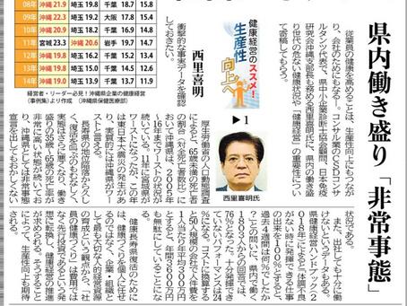 【沖縄タイムス】健康経営のススメ!生産性向上へ