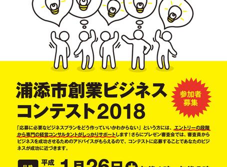 【お知らせ】「浦添市創業ビジネスコンテスト2018」にエントリーしませんか?