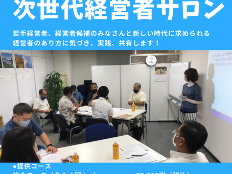 CSD次世代経営者サロン 受講生の募集!
