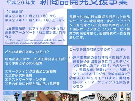 【お知らせ】那覇市新商品開発支援事業 補助事業者募集開始!