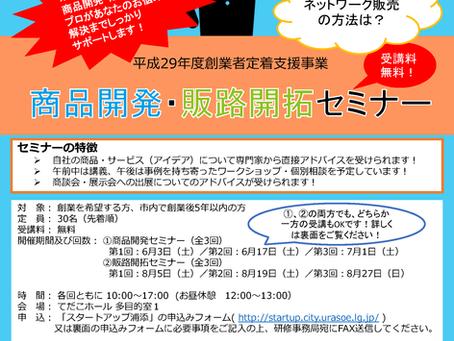 【お知らせ】浦添市 商品開発・販路開拓セミナー