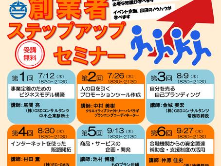 【お知らせ】浦添市創業者ステップアップセミナー受講生募集!