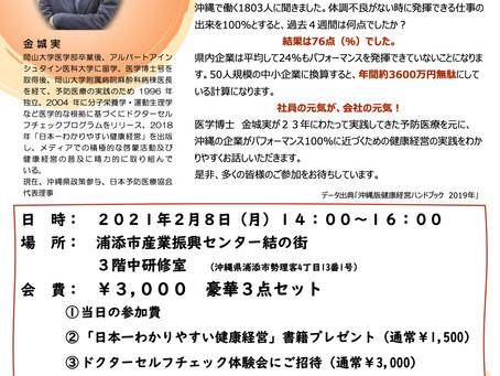 【健康経営】実践健康経営講演会開催のお知らせ