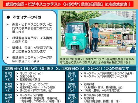 【お知らせ】浦添市創業・ビジネスセミナー