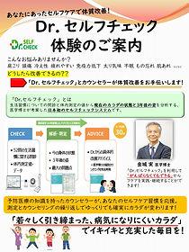 Dr.セルフチェック体験案内(表).jpg