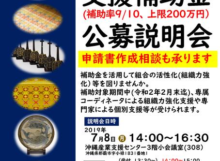 【お知らせ】7/8(月) 工芸産地組合活性化支援補助金公募説明会開催!
