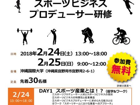 【開催】沖縄スポーツビジネスプロデューサー研修