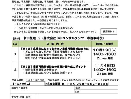 【お知らせ】事業再構築補助金セミナー