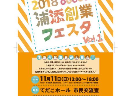 【お知らせ】浦添創業者フェスタ開催決定!!